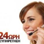 Επικοινωνία - Αποφράξεις Χαλάνδρι