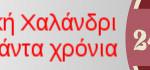 Αποφράξεις Χαλάνδρι logo